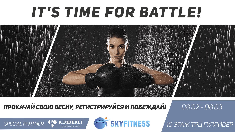 It's time for battle — иными словами, мы приглашаем всех девушек клуба принять участие в конкурсе с тегом #веснаВskyfitness